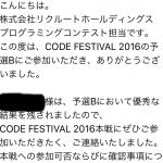 CODE FESTIVAL 2016予選B通過しました
