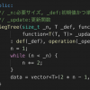セグメントツリーの抽象化(C++)